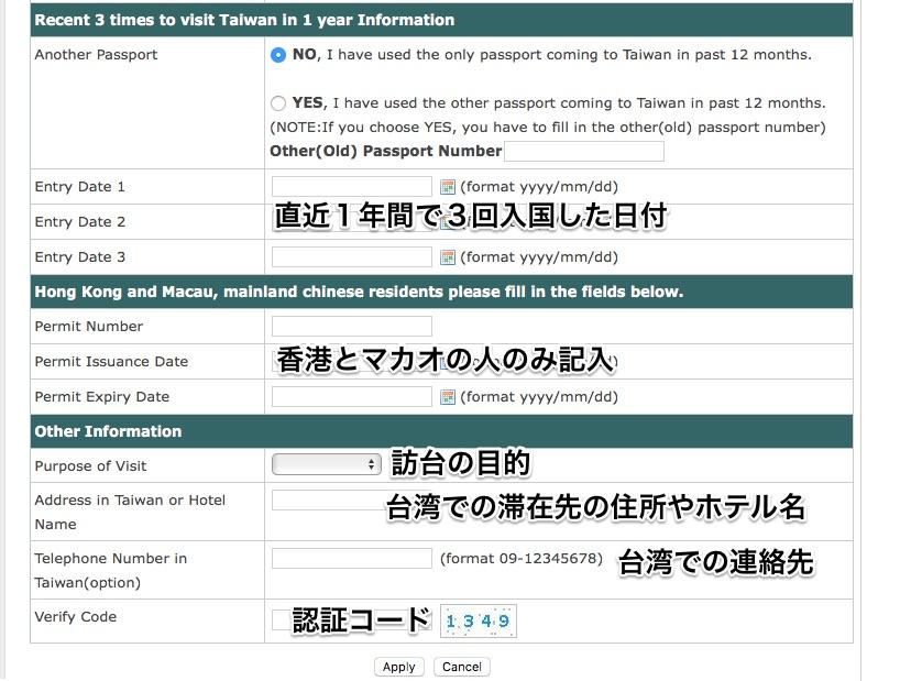 20170109083220 - 台湾の空港で並ばず入国できる常客証とオンライン入国カードの申請方法