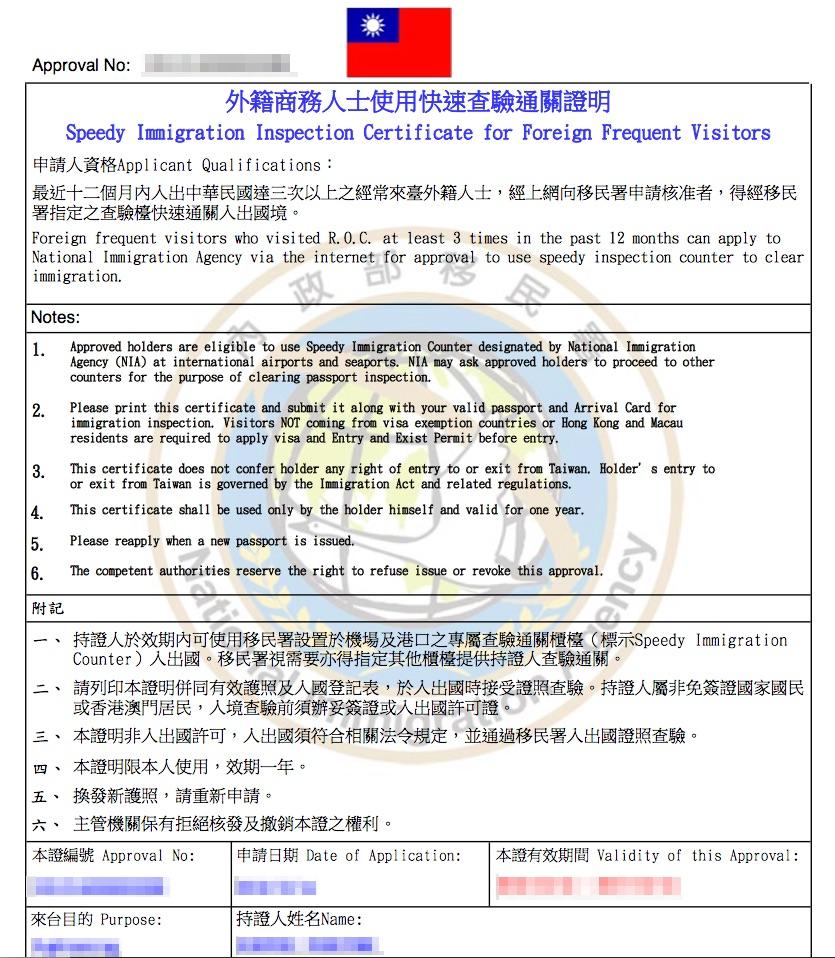 20170109084008 - 台湾の空港で並ばず入国できる常客証とオンライン入国カードの申請方法