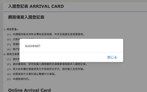 20170109090300 - 台湾の空港で並ばず入国できる常客証とオンライン入国カードの申請方法