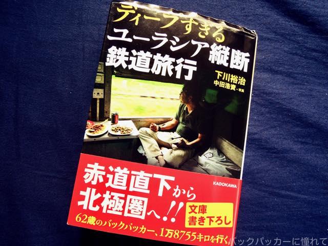 20170219103435 - 下川裕治さんの新刊『ディープすぎるユーラシア縦断鉄道旅行』を読んでみました