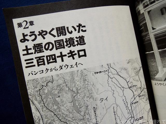 20170219103529 - 下川裕治さんの新刊『ディープすぎるユーラシア縦断鉄道旅行』を読んでみました