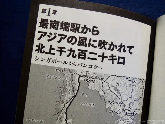 20170219103635 - 下川裕治さんの新刊『ディープすぎるユーラシア縦断鉄道旅行』を読んでみました