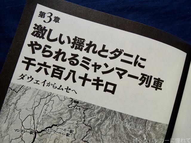 20170219103703 - 下川裕治さんの新刊『ディープすぎるユーラシア縦断鉄道旅行』を読んでみました