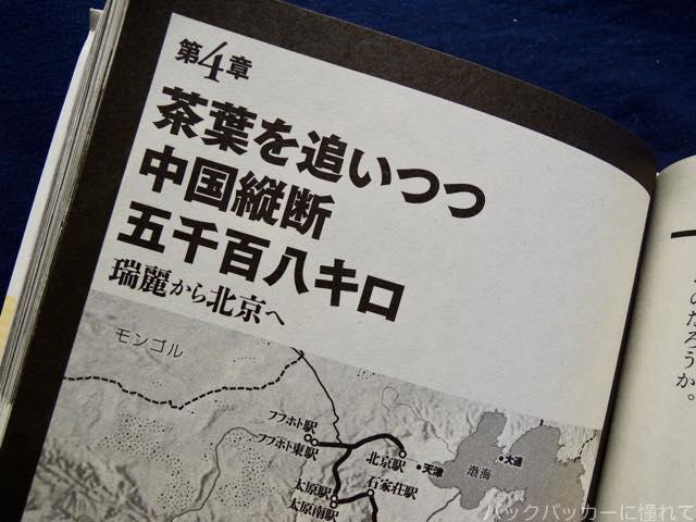 20170219103718 - 下川裕治さんの新刊『ディープすぎるユーラシア縦断鉄道旅行』を読んでみました