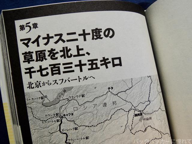 20170219103745 - 下川裕治さんの新刊『ディープすぎるユーラシア縦断鉄道旅行』を読んでみました