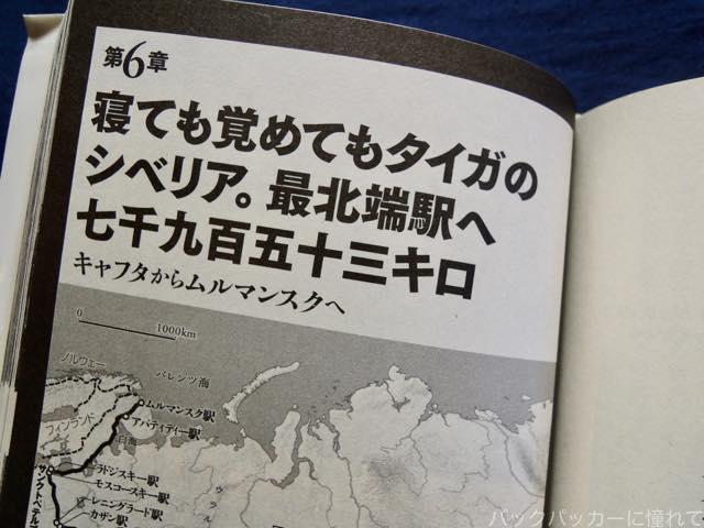20170219103759 - 下川裕治さんの新刊『ディープすぎるユーラシア縦断鉄道旅行』を読んでみました