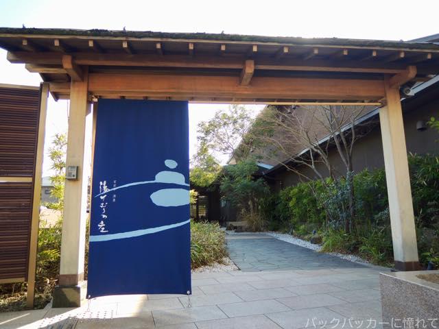20170219130222 - 東京近郊で源泉かけ流しが楽しめる「宮前平源泉湯けむりの庄」でのんびり滞在