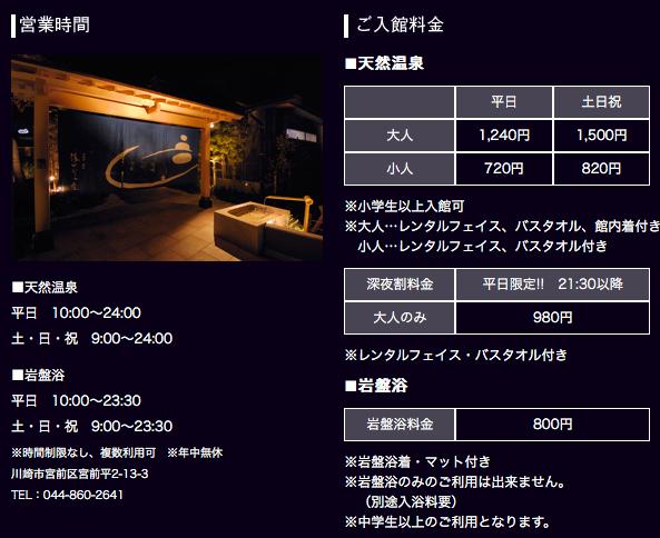 20170219131354 - 東京近郊で源泉かけ流しが楽しめる「宮前平源泉湯けむりの庄」でのんびり滞在