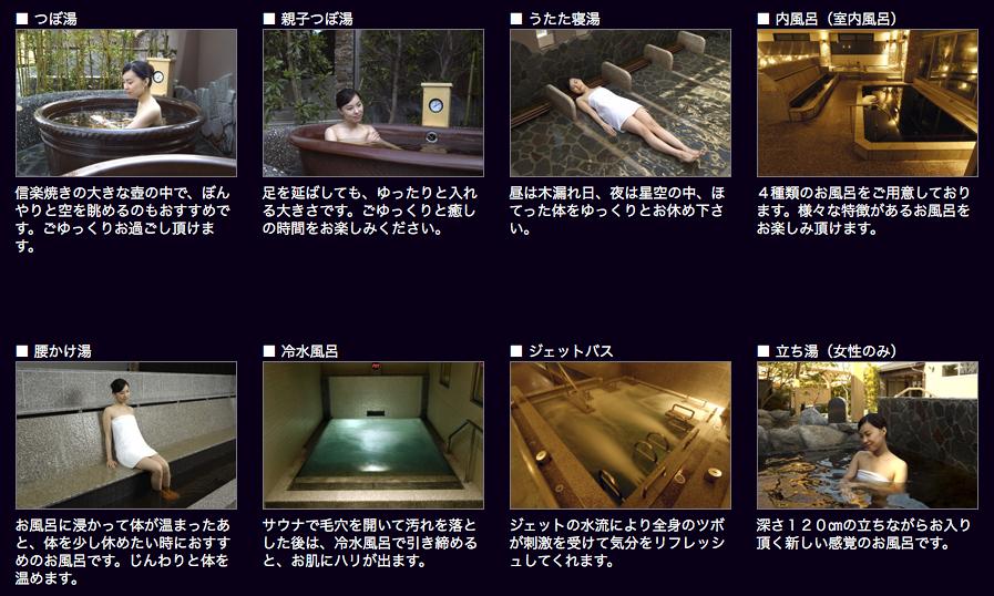20170219132306 - 東京近郊で源泉かけ流しが楽しめる「宮前平源泉湯けむりの庄」でのんびり滞在