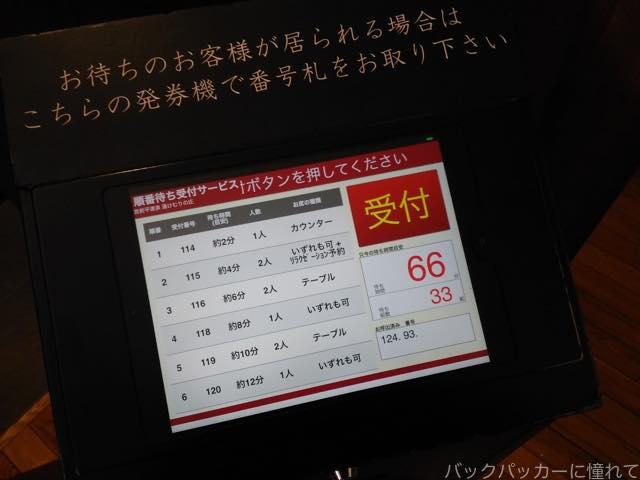 20170219134303 - 東京近郊で源泉かけ流しが楽しめる「宮前平源泉湯けむりの庄」でのんびり滞在