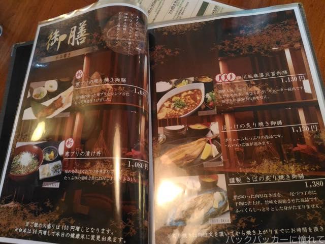 20170219135639 - 東京近郊で源泉かけ流しが楽しめる「宮前平源泉湯けむりの庄」でのんびり滞在