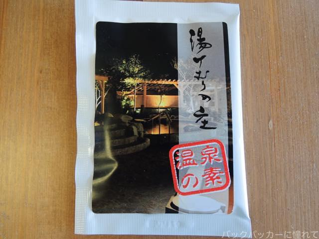 20170219141851 - 東京近郊で源泉かけ流しが楽しめる「宮前平源泉湯けむりの庄」でのんびり滞在