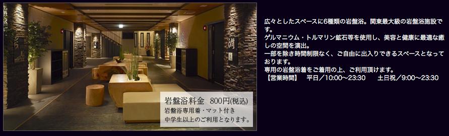 20170219142922 - 東京近郊で源泉かけ流しが楽しめる「宮前平源泉湯けむりの庄」でのんびり滞在