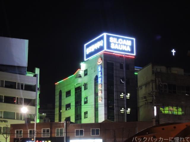 20170228234641 - シロアムサウナはソウル旅行者の登竜門!アカスリ&食事で安眠宿泊!