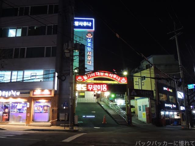 20170301000054 - シロアムサウナはソウル旅行者の登竜門!アカスリ&食事で安眠宿泊!