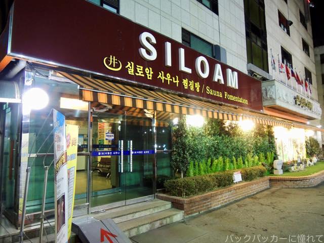 20170301000107 - シロアムサウナはソウル旅行者の登竜門!アカスリ&食事で安眠宿泊!