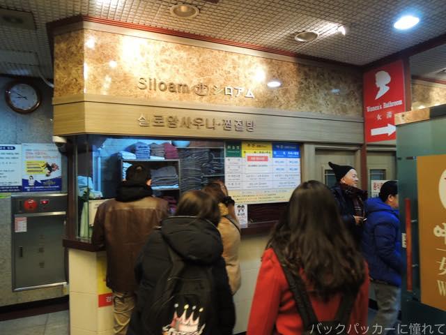 20170301000740 - シロアムサウナはソウル旅行者の登竜門!アカスリ&食事で安眠宿泊!