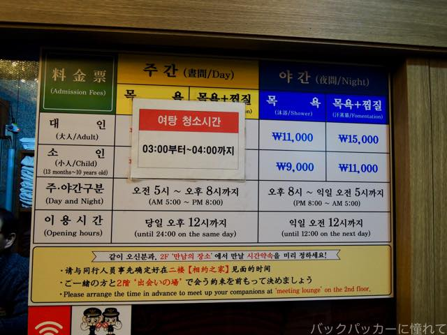 20170301071309 - シロアムサウナはソウル旅行者の登竜門!アカスリ&食事で安眠宿泊!