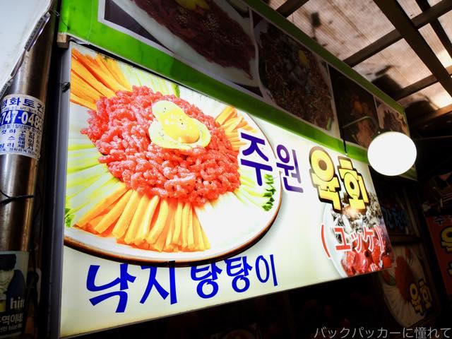 20170304081631 - 【韓国】ソウルの広蔵市場でユッケとレバ刺し三昧の旅