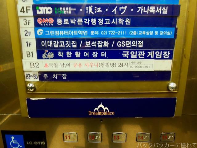 20170308194945 - ソウルで泥酔しても大丈夫!「国一館ドリームパレスサウナ」に酔って宿泊