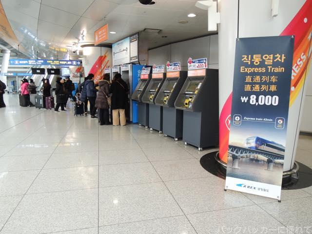 20170311101355 - 仁川国際空港とソウル駅を結ぶ直通高速鉄道「A'REX」と地下鉄の乗り方について