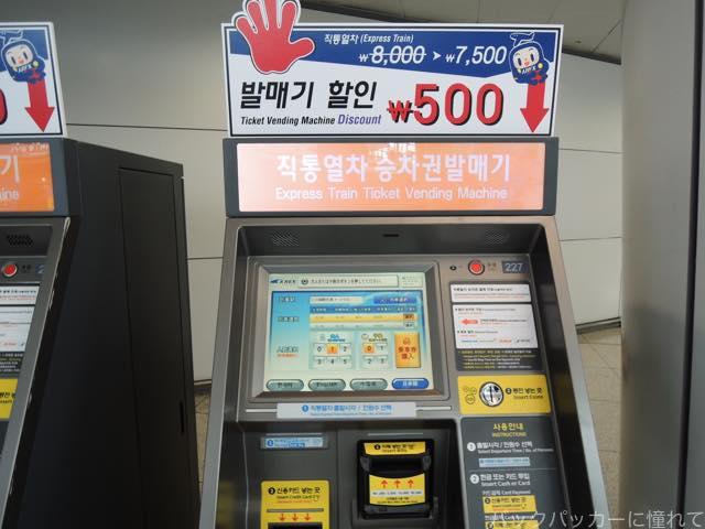 20170311101358 - 仁川国際空港とソウル駅を結ぶ直通高速鉄道「A'REX」と地下鉄の乗り方について