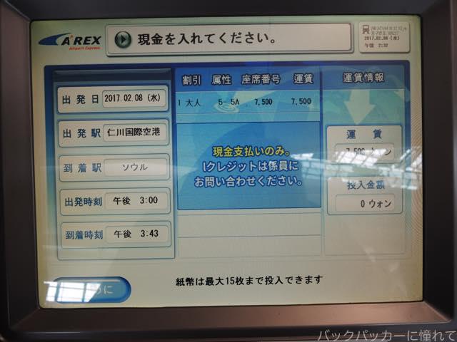 20170311101410 - 仁川国際空港とソウル駅を結ぶ直通高速鉄道「A'REX」と地下鉄の乗り方について