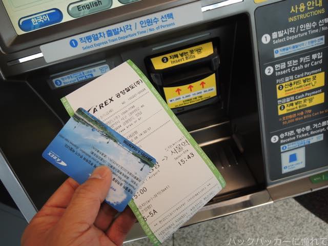 20170311101413 - 仁川国際空港とソウル駅を結ぶ直通高速鉄道「A'REX」と地下鉄の乗り方について