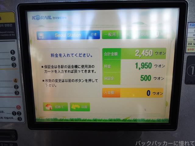 20170311101655 - 仁川国際空港とソウル駅を結ぶ直通高速鉄道「A'REX」と地下鉄の乗り方について