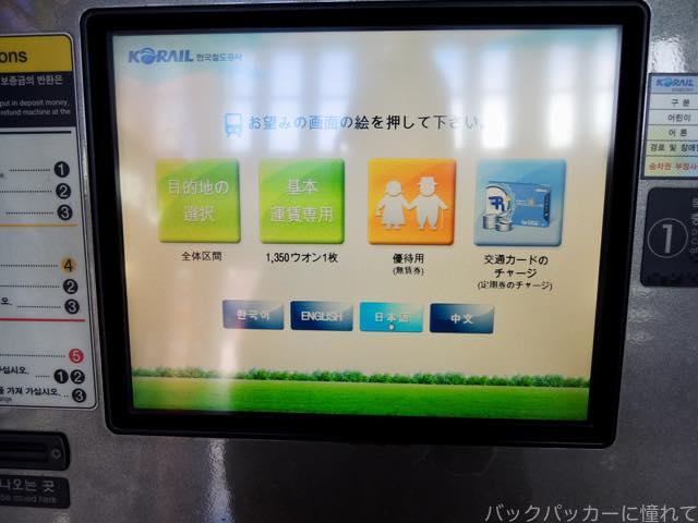 20170313082828 - 仁川国際空港とソウル駅を結ぶ直通高速鉄道「A'REX」と地下鉄の乗り方について