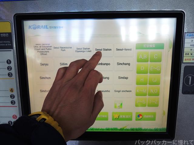 20170313082955 - 仁川国際空港とソウル駅を結ぶ直通高速鉄道「A'REX」と地下鉄の乗り方について