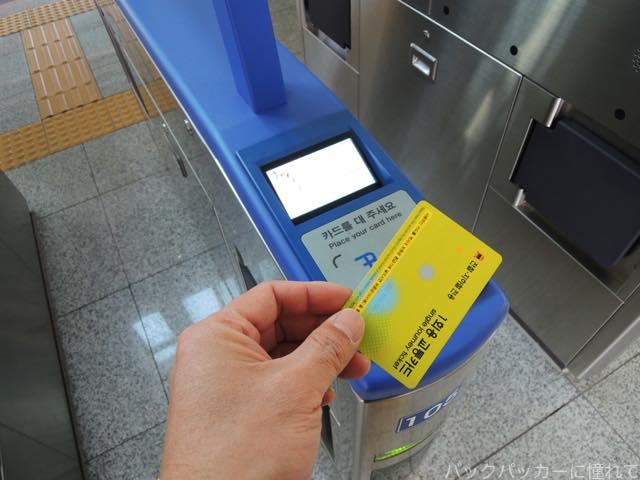 20170313083638 - 仁川国際空港とソウル駅を結ぶ直通高速鉄道「A'REX」と地下鉄の乗り方について