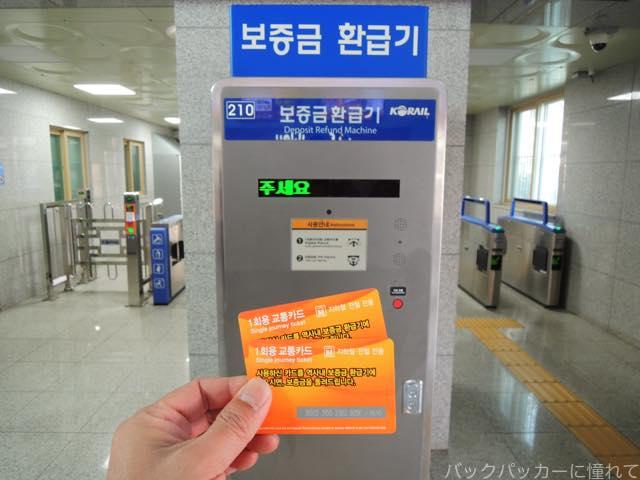 20170313084143 - 仁川国際空港とソウル駅を結ぶ直通高速鉄道「A'REX」と地下鉄の乗り方について