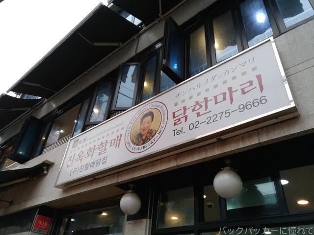 20170517201658 - 【ソウル】東大門のタッカンマリ横丁で鶏が丸ごと入った鍋に大満足!