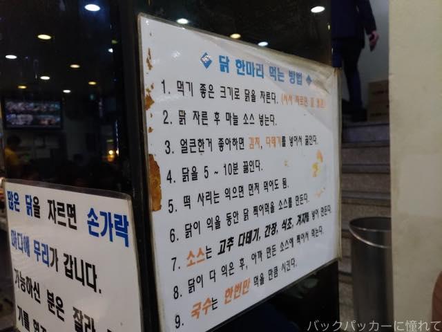20170517203522 - 【ソウル】東大門のタッカンマリ横丁で鶏が丸ごと入った鍋に大満足!