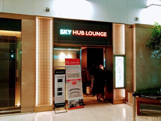 20170521074444 - 仁川空港メインターミナル|プライオリティパスで利用できるMatinaラウンジとSky Hubラウンジを体験しました