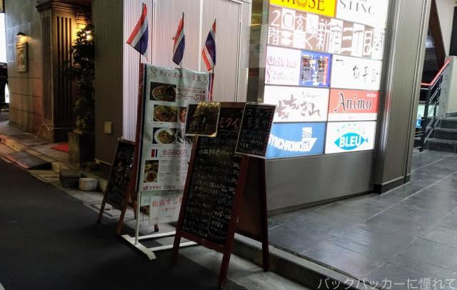 20170606210146 - 新宿三丁目で昼飲みOKのタイ食堂「モモタイ」は安くて旨い本格タイ料理屋だった