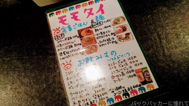 20170606211809 - 新宿三丁目で昼飲みOKのタイ食堂「モモタイ」は安くて旨い本格タイ料理屋だった