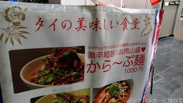 20170606214739 - 新宿三丁目で昼飲みOKのタイ食堂「モモタイ」は安くて旨い本格タイ料理屋だった