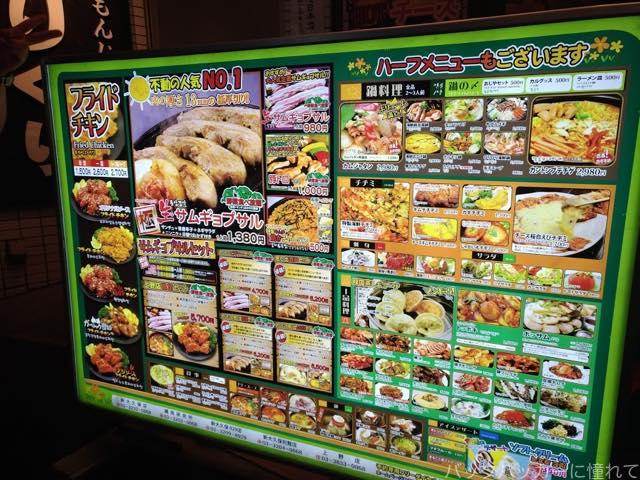 20170905144237 - 上野で本場韓国料理!「韓国路地裏食堂カントンの思い出」でちょっとソウル気分