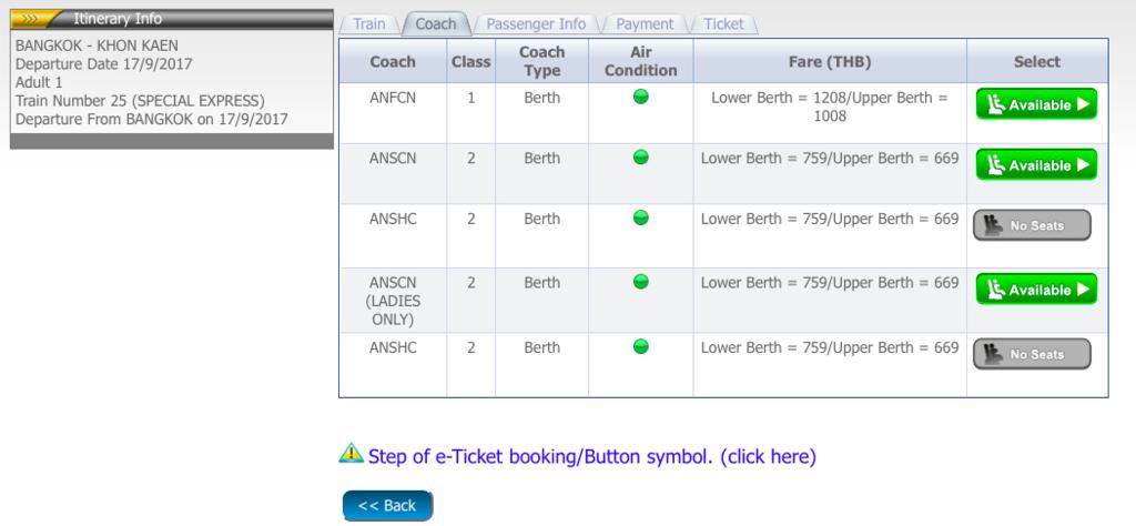 20170911224530 - タイ国鉄のチケットをオンライン予約&購入してみました!