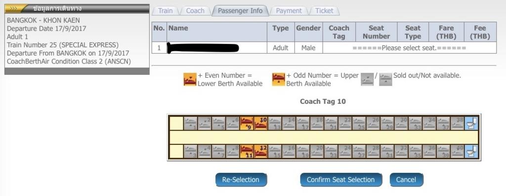20170911225320 - タイ国鉄のチケットをオンライン予約&購入してみました!