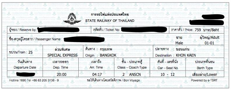 20170911232432 - タイ国鉄のチケットをオンライン予約&購入してみました!
