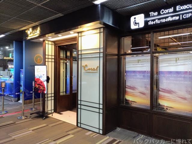 20171105070408 - ドンムアン空港国際線|プライオリティパスで利用できる二つのラウンジ体験記