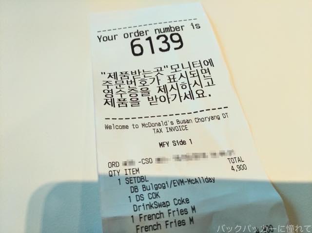 20180531222952 - 韓国のマクドナルド|タッチパネルのセルフレジを体験してみました