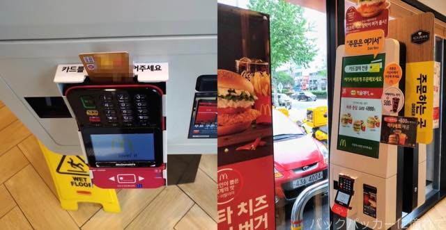 20180531224903 - 韓国のマクドナルド|タッチパネルのセルフレジを体験してみました