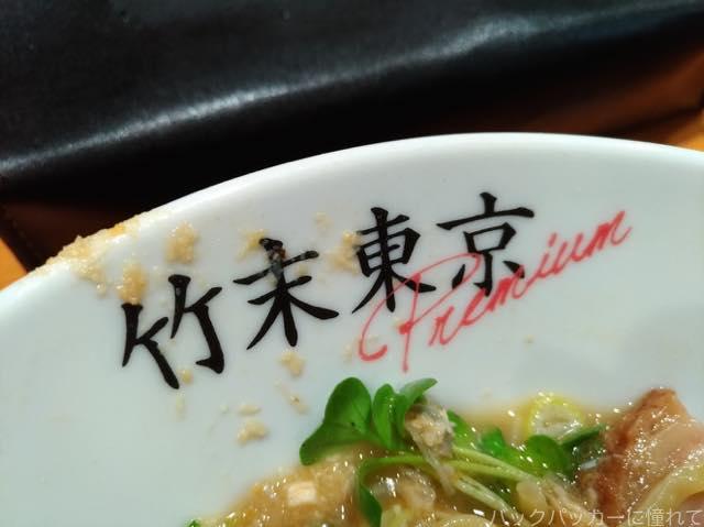 20180707150646 - 絶品!押上の竹末東京Premiumの鶏ホタテそばと黒トリュフ&チーズライスに感動