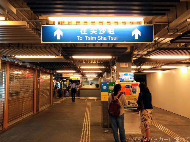 20180906192823 - 香港のスターフェリー|九龍サイドの尖沙咀と香港島を結ぶショートクルージング