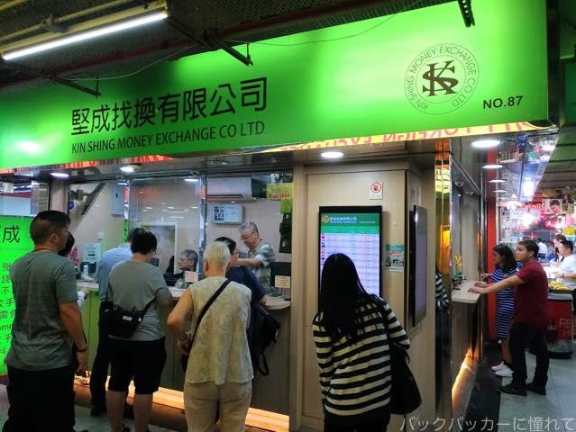 20180906233021 - 円から香港ドルへ両替!空港と重慶大厦の併用でお得な旅