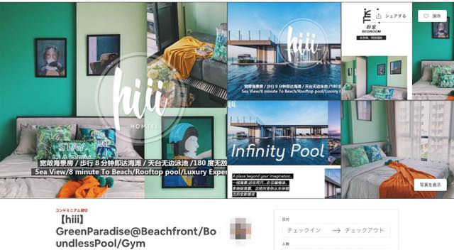 20181011195559 - タイのairbnb|パタヤの海が見えるプール付コンドミニアムで民泊体験